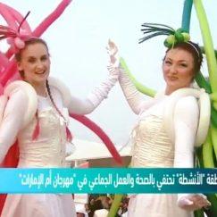 Balloon costumes MOTN broadcast